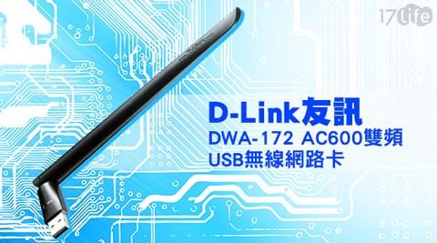 【D-Link 友訊】/DWA-172/AC600/ 雙頻/USB/無線/網路卡