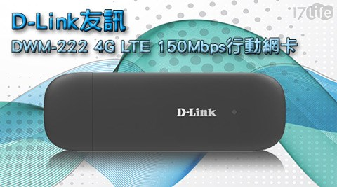 D-Link 友訊/DWM-222 /4G LTE/ 150Mbps/行動網卡