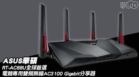 ASUS 華碩/RT-AC88U/全球首選/電競專用/雙頻無線/AC3100/ Gigabit /分享器