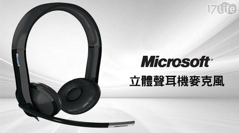 【Microsoft 微軟】/LX-6000/鋼琴烤漆/抗噪/立體聲/耳機/麥克風