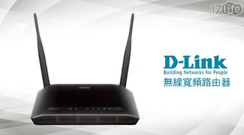 D-Link友訊/D-Link/友訊/DIR-612 /Wireless N300 /無線/寬頻/路由器