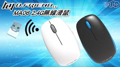 【B.FRiEND】 /MA06/  2.4G /無線/滑鼠