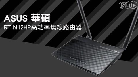 【ASUS 華碩】/ RT-N12HP /高功率/無線/路由器