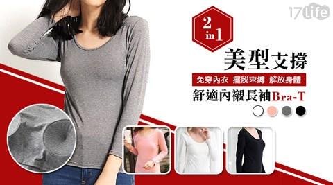平均最低只要199元起(含運)即可享有爆款舒適內襯長袖罩杯Bra-T恤:1入/2入/4入/8入/10入/12入/16入,多色多尺寸!