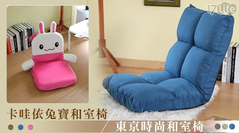 RICHOME/卡哇依/兔寶和室椅/東京時尚和室椅