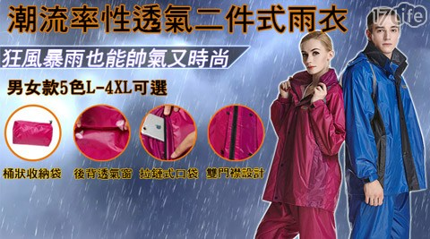 潮流率性/透氣/二件式/雨衣/雨具