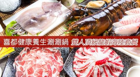 喜都健康養生涮涮鍋/火鍋/喜都/涮涮鍋/小火鍋