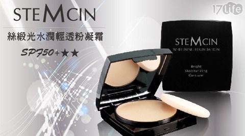 STEMCIN/第二代/絲緞光/粉凝霜/彩妝/化妝品/妝容