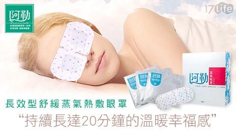 阿勒/眼罩/熱敷/蒸氣眼罩