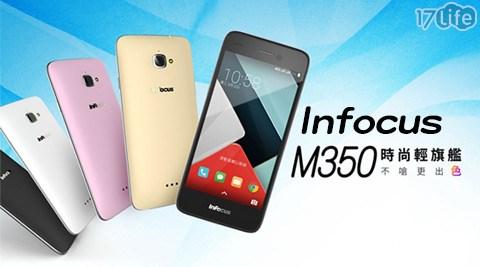 Infocus/富可視/ M350e/四核/ LTE /雙卡雙待/智慧機