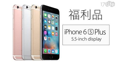 只要15,900元(含運)即可享有原價28,500元Apple iPhone 6s Plus 16G(香檳金)(台灣公司貨),5.5吋智慧型手機(福利品)1台只要15,900元(含運)即可享有原價28,500元Apple iPhone 6s Plus 16G(香檳金)(台灣公司貨),5.5吋智慧型手機(福利品)1台。