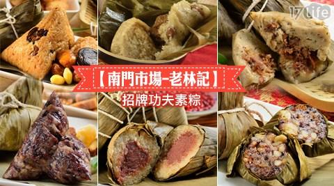 名粽/南門市場/老林記/招牌/功夫/素粽/蘋果日報/評比/名店/荷葉/粉蒸/猴頭菇/豆沙/粽粽/栗/肉粽