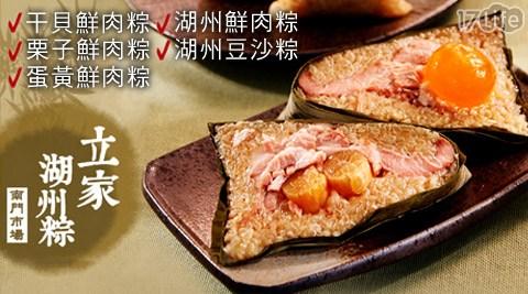 名粽/南門市場/蘋果日報/評比/立家/冠軍/第一名/招牌/湖州粽/干貝/鮮肉粽/湖州/蛋黃/栗子/豆沙/現貨/肉粽