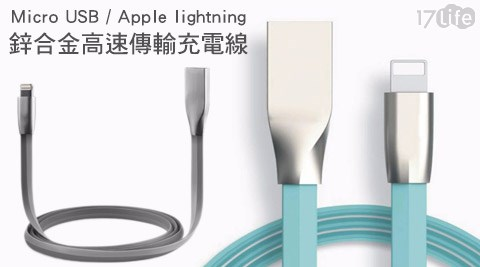 APPLE Lightning/Micro USB/ 2.4A/鋅合金/高速傳輸/充電線