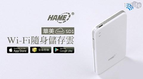 華美 /Hame /SD1/ Wi-Fi /隨身雲/ 隨身/Nas wifi/ 儲存/分享器