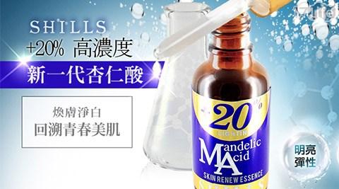 SHILLS新一代杏仁酸20%完美煥膚精華/杏仁酸/煥膚/精華/SHILLS