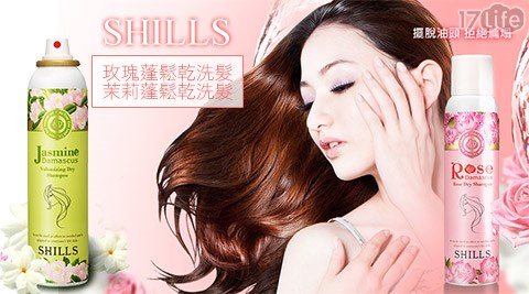 SHILLS玫瑰蓬鬆乾洗髮/乾洗髮劑/乾洗髮/洗髮