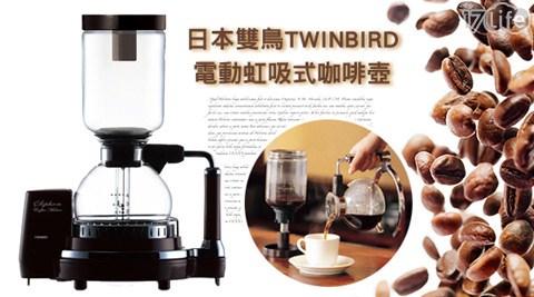 日本雙鳥/ TWINBIRD/ 電動虹吸式/咖啡壺 /CMD853