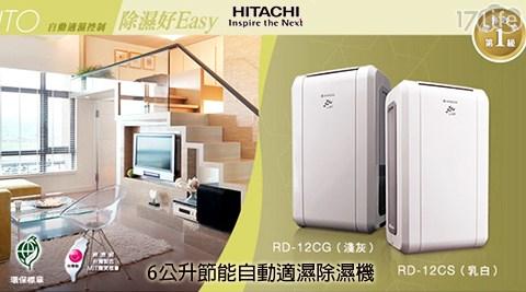 【HITACHI日立】/6公升 /節能/自動適濕/ 除濕機/ RD-12CS / RD-12CG