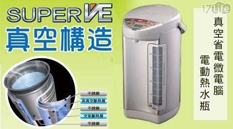 只要5,580元(含運)即可享有【ZOJIRUSHI 象印】原價9,990元SUPER VE 5L微電腦真空保溫熱水瓶(CV-DSF50)只要5,580元(含運)即可享有【ZOJIRUSHI 象印】原價9,990元SUPER VE 5L微電腦真空保溫熱水瓶(CV-DSF50)1台,享1年保固!