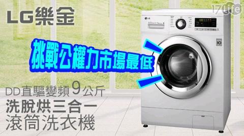 LG/樂金/DD/直驅/變頻/9公斤/洗脫烘/三合一/ 滾筒/洗衣機/WD-90MGA