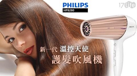 PHILIPS飛利浦/ 新一代溫控/天使護髮吹風機/HP8280