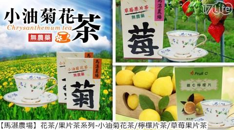 馬湛農場/花茶/果片茶/小油菊花茶/檸檬片茶/草莓果片茶
