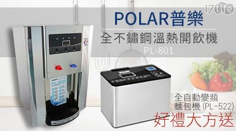 POLAR普樂/全不鏽鋼/溫熱/開飲機 /PL-801/全自動/變頻/麵包機/PL-522