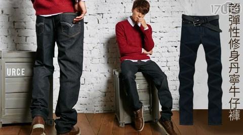 超彈性/修身丹寧牛仔褲/牛仔褲/丹寧/彈性牛仔褲/加大尺碼/大尺碼/多尺碼