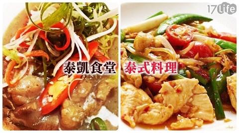 上班族/泰凱食堂/泰式/料理/美味/即食/料理包