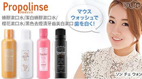 平均每瓶最低只要270元起(含運)即可購得【日本Propolinse】蜂膠漱口水系列任選1瓶/2瓶/4瓶/6瓶(600ml/瓶),多款任選!