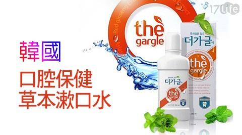 平均每瓶最低只要119元起(含運)即可購得韓國the gargle口腔保健漱口水1瓶/2瓶/4瓶/6瓶/8瓶/10瓶(250ml/瓶)。