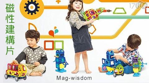 只要599元起(含運)即可享有【Mag-wisdom】原價最高9,960元磁性建構片(附圖冊)1組/2組:(A)20片裝/(B)64片裝/(C)71片裝。