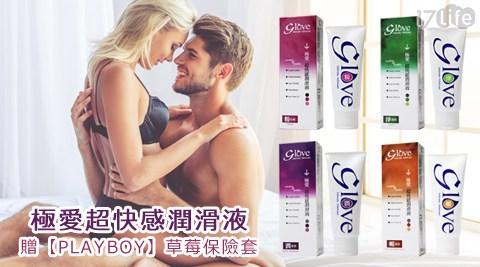 【Glove】/極愛/超快感/潤滑液,