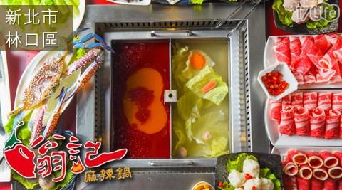 翁記麻辣火鍋(林口店)/翁記麻辣火鍋(北大店)/翁記麻辣鍋/麻辣鍋/火鍋/聚餐