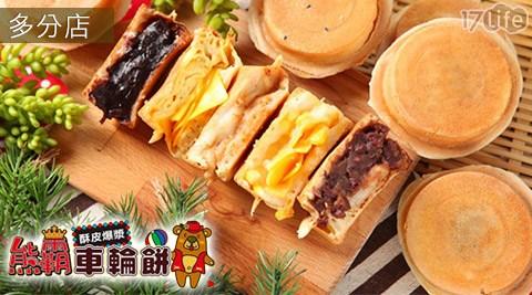 熊霸脆皮車輪餅/輕食/車輪餅/餐車/美食/輕食