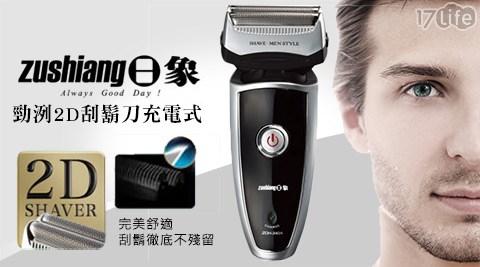 日象/勁洌/2D/刮鬍刀/充電式/ZOH-340A/勁洌2D刮鬍刀充電式