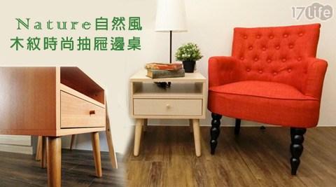 平均每入最低只要1,529元起(含運)即可享有Nature自然風木紋時尚邊桌1入/2入,款式:胡桃木/原木/白相。