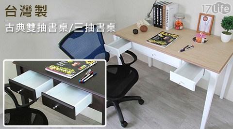 台灣製/古典雙抽書桌/三抽書桌/台灣製書桌/古典書桌/雙抽書桌/書桌