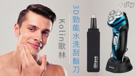 Kolin /歌林 /3D勁能/水洗/刮鬍刀/KSH-HCW05/電動鼻毛刀/TN-188