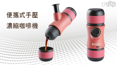 Kolin 歌林/便攜式/手壓/濃縮咖啡機/戶外/登山 KCO-LN407E