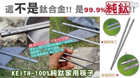 KEITH/100%純鈦/家用純鈦筷子/筷子