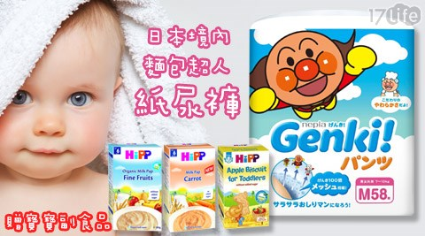 只要1,299元(含運)即可享有原價2,500元日本境內麵包超人紙尿褲(褲型)1箱,尺寸:M /L/XL/XXL,再加贈【喜寶】副食品2盒(贈品隨機出貨)。