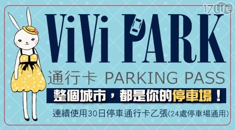 ViViPARK停車場/ViViPARK/Vivi/Park/停車場/找車位/停車/汽車