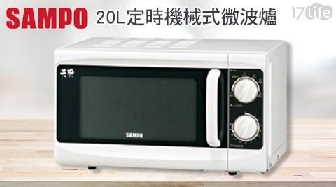 聲寶/SAMPO/20L/定時/機械式/微波爐/RE-0711/聲寶SAMPO/20L定時機械式微波爐