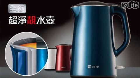只要1,330元(含運)即可享有【佳醫超淨】原價1,880元1.5公升保溫節能無縫熱水壺(KT-15)只要1,330元(含運)即可享有【佳醫超淨】原價1,880元1.5公升保溫節能無縫熱水壺(KT-15)1入,顏色:藍色/白色/酒紅色,享保固一年。