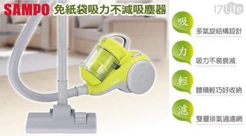 聲寶/SAMPO/免紙袋/吸力不減/吸塵器/ EC-PB35CY/家電/清潔/打掃/免紙袋吸塵器