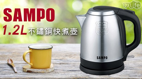 聲寶/SAMPO/1.2L/不鏽鋼/快煮壺/ KP-LC12S