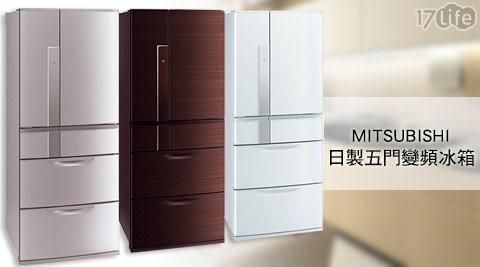 MITSUBISHI三菱/520L/日製/五門/變頻/冰箱/MR-BX52W