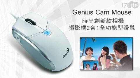 Genius Cam Mouse /時尚創/新款相機/攝影機 /2 合 1/全功能型/滑鼠